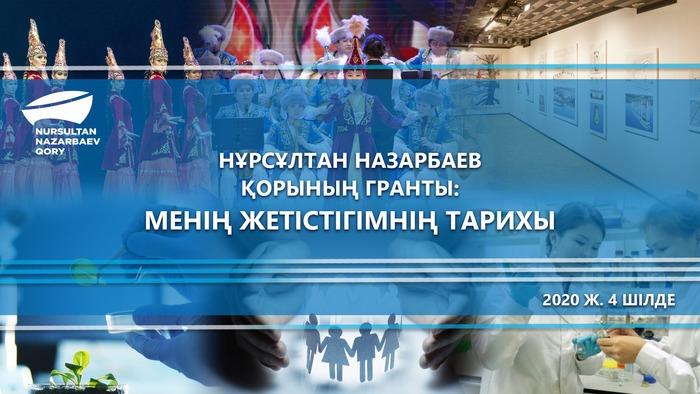 Нұрсұлтан Назарбаев Қорының қазақстандық қоғамның шексіз әлеуетін дамытуға қосқан үлесі