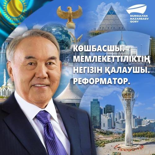 Нұрсұлтан Назарбаев Қоры жобаларының лауреаттары мен белсенді қатысушылары Қазақстанның Тұңғыш Президенті – Елбасын 80 жылдық мерейтойымен құттықтайды!
