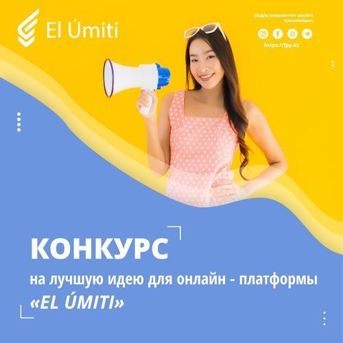 Завершился прием заявок на конкурс лучшей идеи для онлайн - платформы «EL ÚMITI»