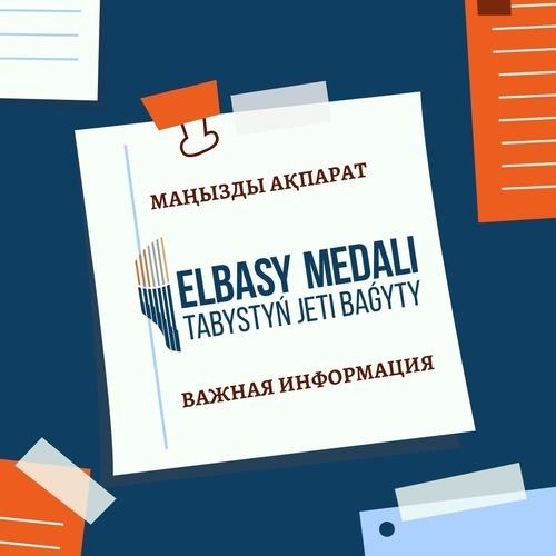 Информация для участников проекта «Медаль Елбасы»